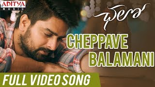 Cheppave Balamani Full Video Song || Chalo Movie Songs || Naga Shaurya, Rashmika Mandanna || Sagar