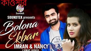 ইমরানের নতুন গান . Bolona Ekbar | Imran & Nancy | Pradip Saha | Lyric Video | Soundtek
