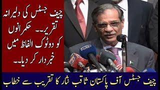 Chief Justice Saqib Nisar Address In An Event | 20 January 2018 | Neo News