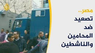 """#x202b;الحصاد - """"ووتش"""" تضع حقوق الإنسان بمصر تحت المجهر.. ماذا بعد؟ 🇪🇬#x202c;lrm;"""