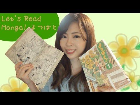 Let's Read Manga in Japanese #Yotsubato ┃FULLY in JAPANESE