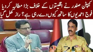 Capt. (R) Safdar Insulted By Major Gen. Asif Ghafoor