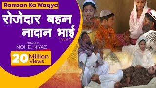 रमज़ान का वाक़्या - रोजेदार बहन नादान भाई | Rojedaar Behen Naadan Bhai | Part-1| Mo. Niyaaz