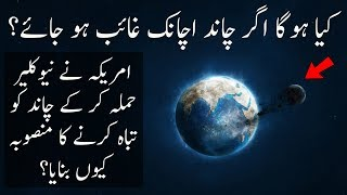 what If The Moon Disappeared Instantly | Urdu / Hindi