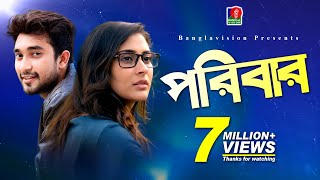 Poribar-পরিবার | Bangla New Natok | Mehjabin | Jovan | Eid Natok | 2018 | Full HD