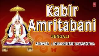 Kabir Amritbani Bengali By Debashish Dasgupta I Full Audio Song Juke Box