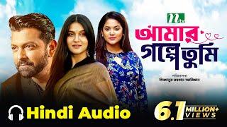 Tahsan, Mithila Special Natok - Amar Golpe Tumi (Full HD) | By Mizanur Rahman Aryan
