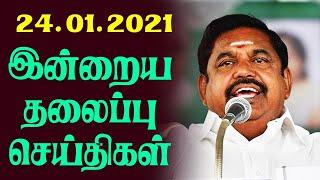 Today Tamil Headlines – 24.1.2021 | Today Headlines news | Morning Tamil New | தலைப்புச் செய்திகள்