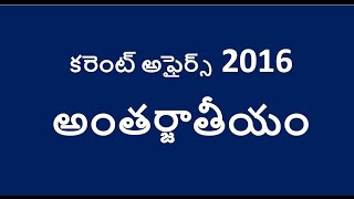 Current affairs in telugu part 34 || Antarjaateeyam || కరెంట్ అఫైర్స్  2016