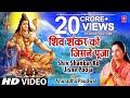 Download Shiv Shankar Ko Jisne Pooja By Anuradha Paudwal I Char Dham / Shiv Aaradhana In Mp4 3Gp Full HD Video