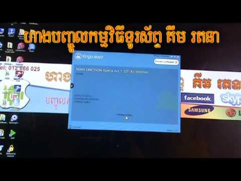 Font Khmer On Sony LT18i 4.0.4