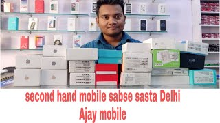 second hand mobile sabse sasta delhi Ajay mobile