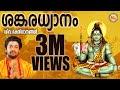 Sankara Dhyanam Malayalam Devotional Album Audio Jukebox