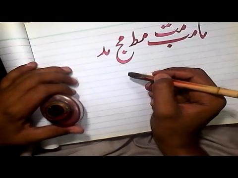 Urdu Words | Urdu Calligraphy | Urdu Khatati | Urdu Khuskhati | Urdu Fun e Khatati | Urdu Writting