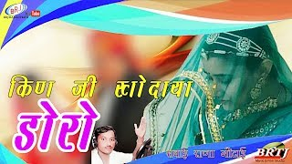 Populer Of Rajasthan मारवाड़ी सुपरहिट डोरुड़ो गीत Gayak Savai Rana Motai