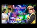 Download  Mara Dilona Tukade Tukada Kar Gai Re - Non Stop - Remix By DJ Kaushik 2019 MP3,3GP,MP4