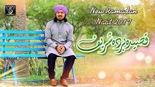 Qaseeda burda shareef - Hafiz Anwaar Zahidy - New best naat sharif album 2017 - R&R by STUDIO5