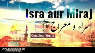 Isra aur Miraj - Complete Waqia ┇ اسراء و معراج ┇ #Isra #Miraj #Nabi ┇ IslamSearch