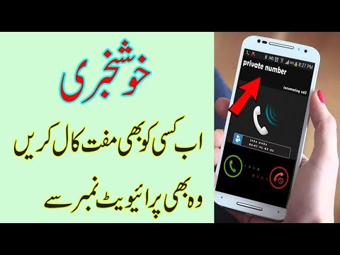 How to Make Free Calls With Private Number||Make Call Without Showing Your Number