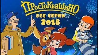 Download Новое Простоквашино сборник ВСЕ серии 2018 Союзмультфильм HD Video