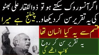 Historic Speech Of Shaheed Zulfiqar Ali Bhutto    Zulfiqar Ali Bhutto Best Speech