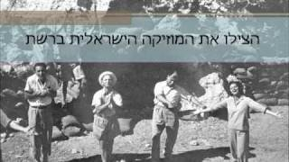 #x202b;אהבת ציון / הצילו את המוזיקה הישראלית ברשת#x202c;lrm;