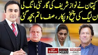 To The Point With Mansoor Ali Khan | 12 November 2019 | Express News