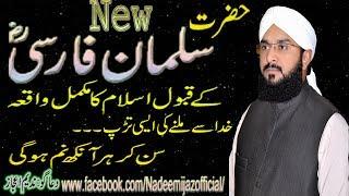 Hafiz imran aasi by Hazrat Salman Farsi 2017 imran aasi
