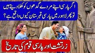 History Of Persians, Zoroaster and  Zoroastrianism in Hindi/Urdu.