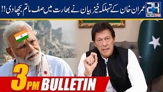 News Bulletin | 3:00pm | 22 Aug 2019 | 24 News HD