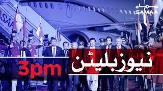 Samaa Bulletin 3PM | SAMAA TV | 23 March , 2019
