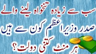 Dunya Mein Sub Se Zayada Salary Laine Wale Sadar Wazir e Azam