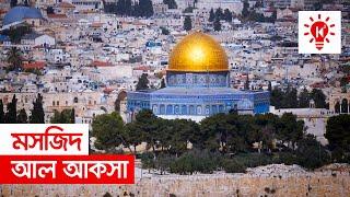 আল আকসা মসজিদ | কি কেন কিভাবে | Al-Aqsa Mosque | Ki Keno Kivabe