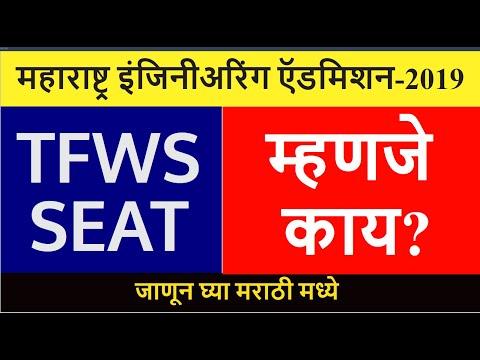 TFWS Scholarship Maharashtra | TFWS Scheme | TFWS Seats