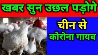 फार्मर्स के लिए बहुत बड़ी खुसखबरी ! big update for poultry farmers