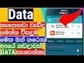 Download Tips to Save Mobile Data - LK sinhala Nimesh Academy MP3,3GP,MP4