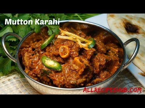 mutton karahi | karahi gosht | restaurant style mutton karahi