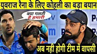 VIRAT KOHLI Explains! Why Yuvraj Singh & Suresh Raina are OUT! Of Team India || SPORTS EDGE