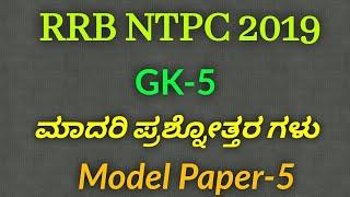 10 27 MB] Download RRB NTPC 2019||Model paper|| General