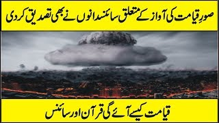 The Big Crunch Theory According to Quran And Science in Urdu Hindi