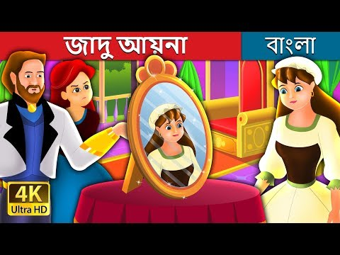Xxx Mp4 জাদু আয়না The Magic Mirror Story In Bengali Bangla Cartoon Bengali Fairy Tales 3gp Sex