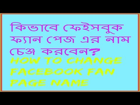 how to change your facebook fan page name in bengali/bangla by any solution in bengali