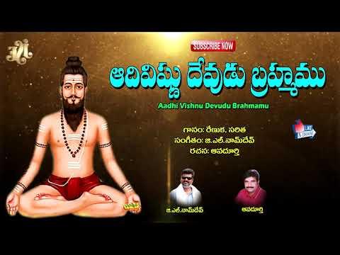 Sri Madvirat Veerabrahmendra Swamy Devotional Songs| Adhi