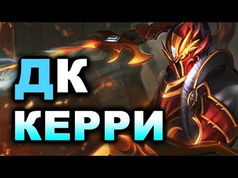 LIQUID ESL - ЛУЧШИЙ КЕРРИ - DOTA 2 DRAGON KNIGHT