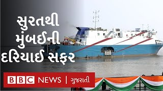 Surat થી Mumbai જતા આ Cruise માં બારથી લઈને પાર્ટીની સુવિધા | BBC NEWS GUJARATI