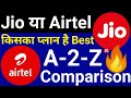 Reliance Jio Vs Airtel All Plan 🔥 full detailed comparison | June 2018 by Indian Jugad Tech
