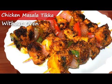 Chicken Tikka Recipe Without Oven   Chicken Tikka Kebab   How to make Chicken Tikka   bakra eid 2017