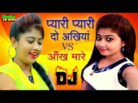 Download Pyari Pyari Do Ankhiya Vs Ladka Ankh Maren    New