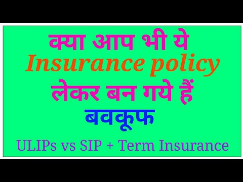Mutual fund SIP Vs term Insurance Vs ULIPs - which one is best in hindi