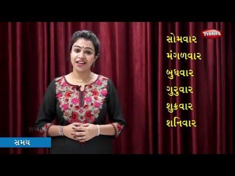 Days of the Weeek In Gujarati   Learn Gujarati Grammar   Gujarati For Beginners